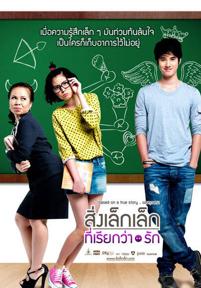 Crazy Little Thing Called Love (Thailand) Harus nonton!!!!!