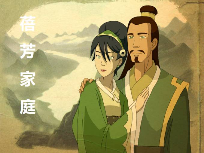 Lin Bei Fongs Parent ( Toph Beifong and Haru)