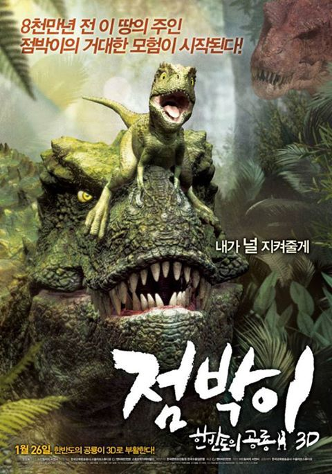 ada yang pernah nonton film animasi 3D dari korea? nih yg maw cicipi> http://klikmovies.blogspot.com/2013/07/download-the-tarbosaurus-3d-subtitle-indonesia-indowebster.html